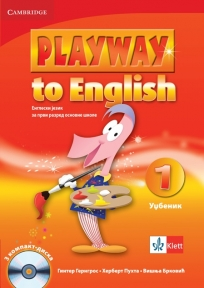 "Engleski jezik 1, udžbenik ""Playway to English 1"""